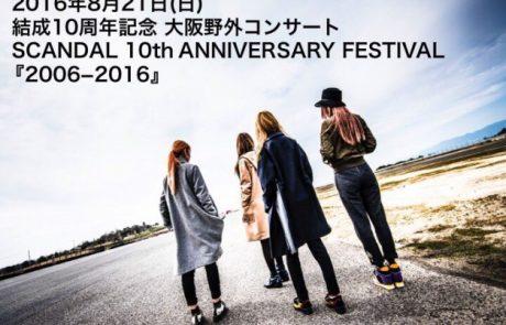 Un BUS SCANDAL MANIA pour le SCANDAL 10th ANNIVERSARY FESTIVAL『2006-2016』
