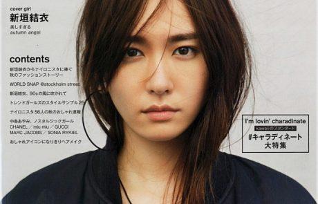 NYLON JAPAN Oct Issue