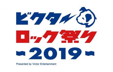 Ouverture du site «Her» et SCANDAL annoncé au Victor Rock Festival 2019 !