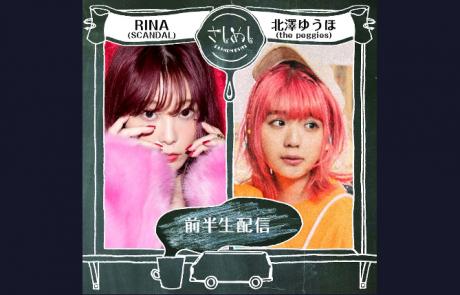 {#LineLive} Sashimeshi – RINA x Kitazawa Yuu