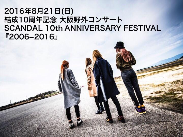 SCANDAL 10th ANNIVERSARY FESTIVAL『2006-2016』