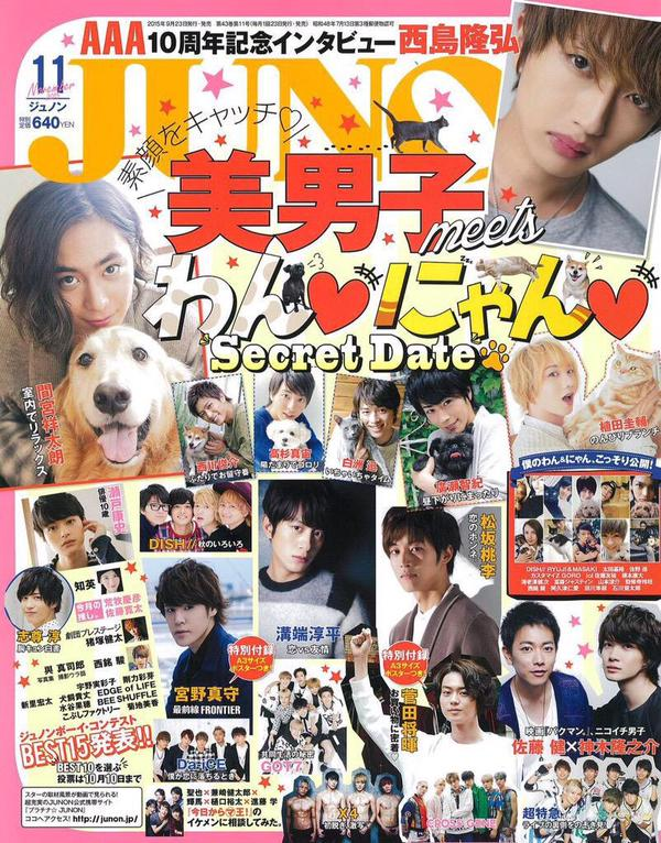 Junon November Issue
