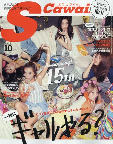 S Cawaii! October 2015 Issue