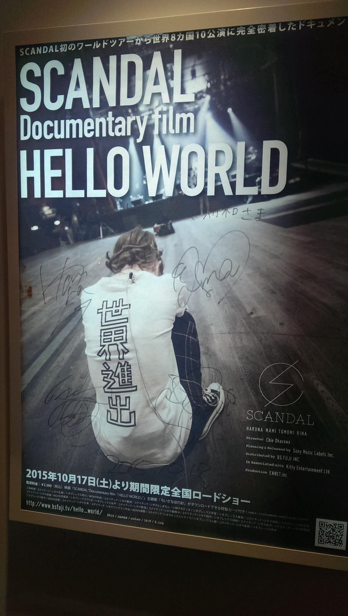 Compte-rendu du film «Hello World» par Babaloued