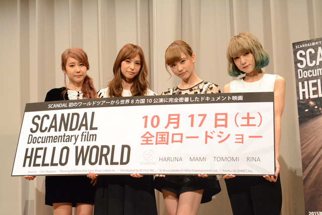 """Images de l'Avant Première du Film """"HELLO WORLD"""" au Mezamashi TV"""