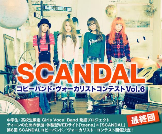 Concours annuel de Copy-Band de SCANDAL Vol.6 : C'est la finale !