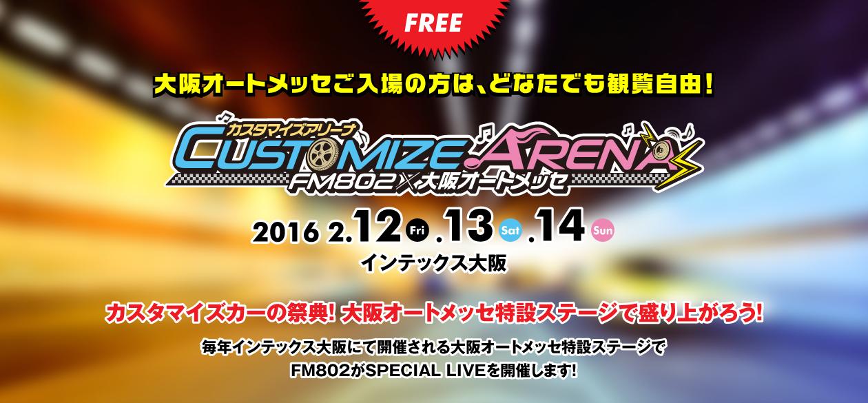 「FM802 × OSAKA AUTOMESSE presents CUSTOMIZE ARENA