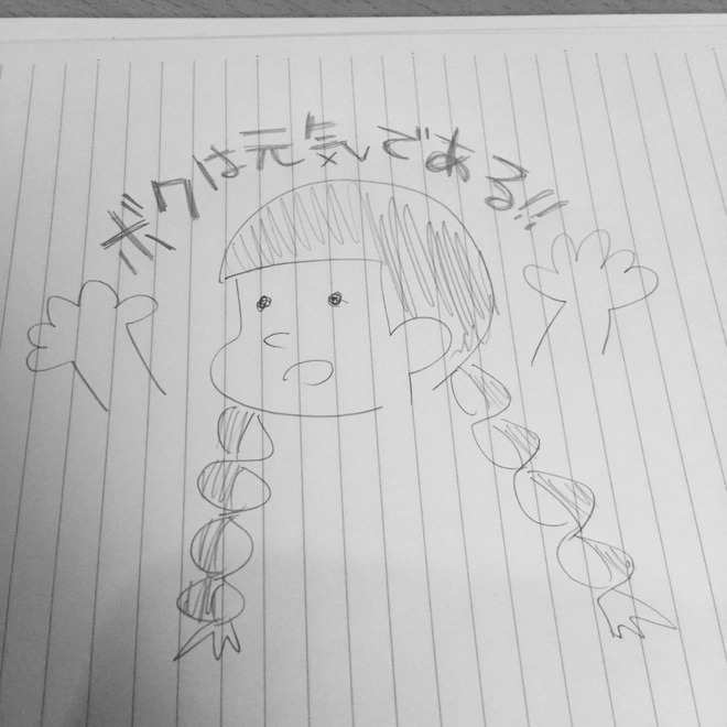 {#Blog} 無事に