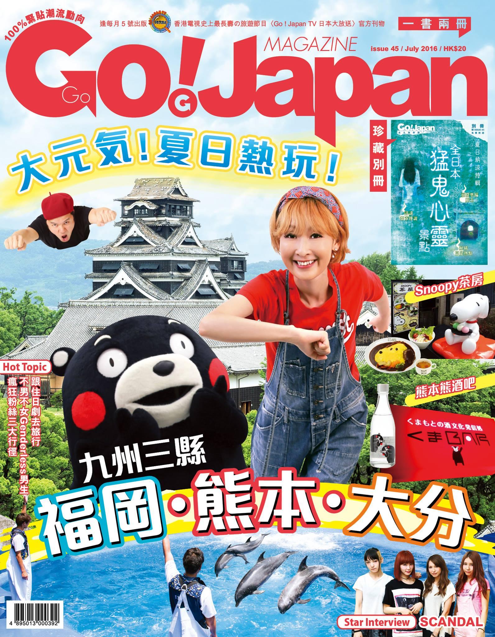 {Magazine} SCANDAL dans le prochain numéro de Go! Japan