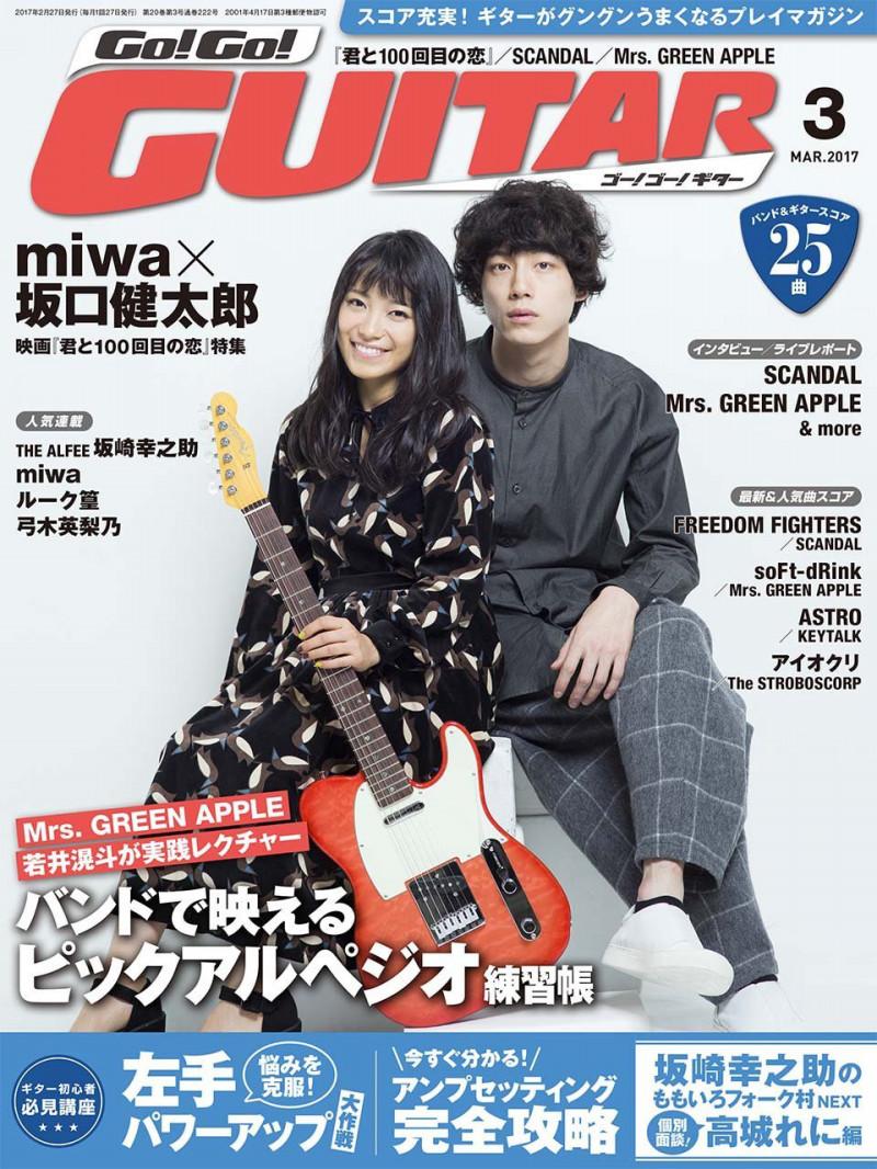{#Magazine} SCANDAL dans le dernier de numéro de GO!GO!Guitar
