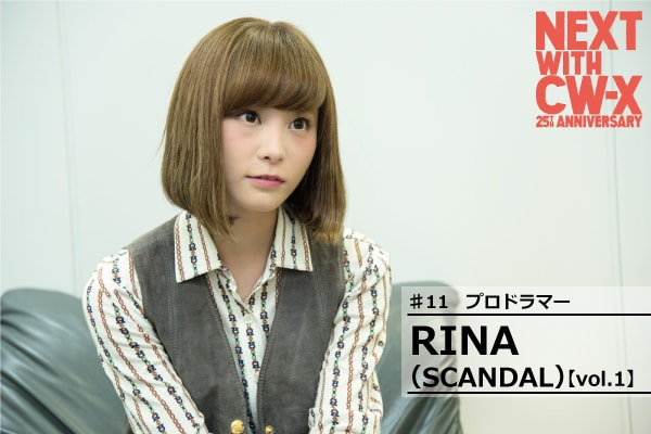 {#Interview} RINA x CW-X CONDITIONING MAGAZINE VOL.1