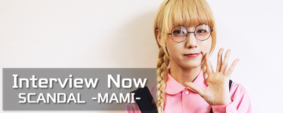 {#Interview} Interview Now ~ SCANDAL MAMI ~ @ asianbeat