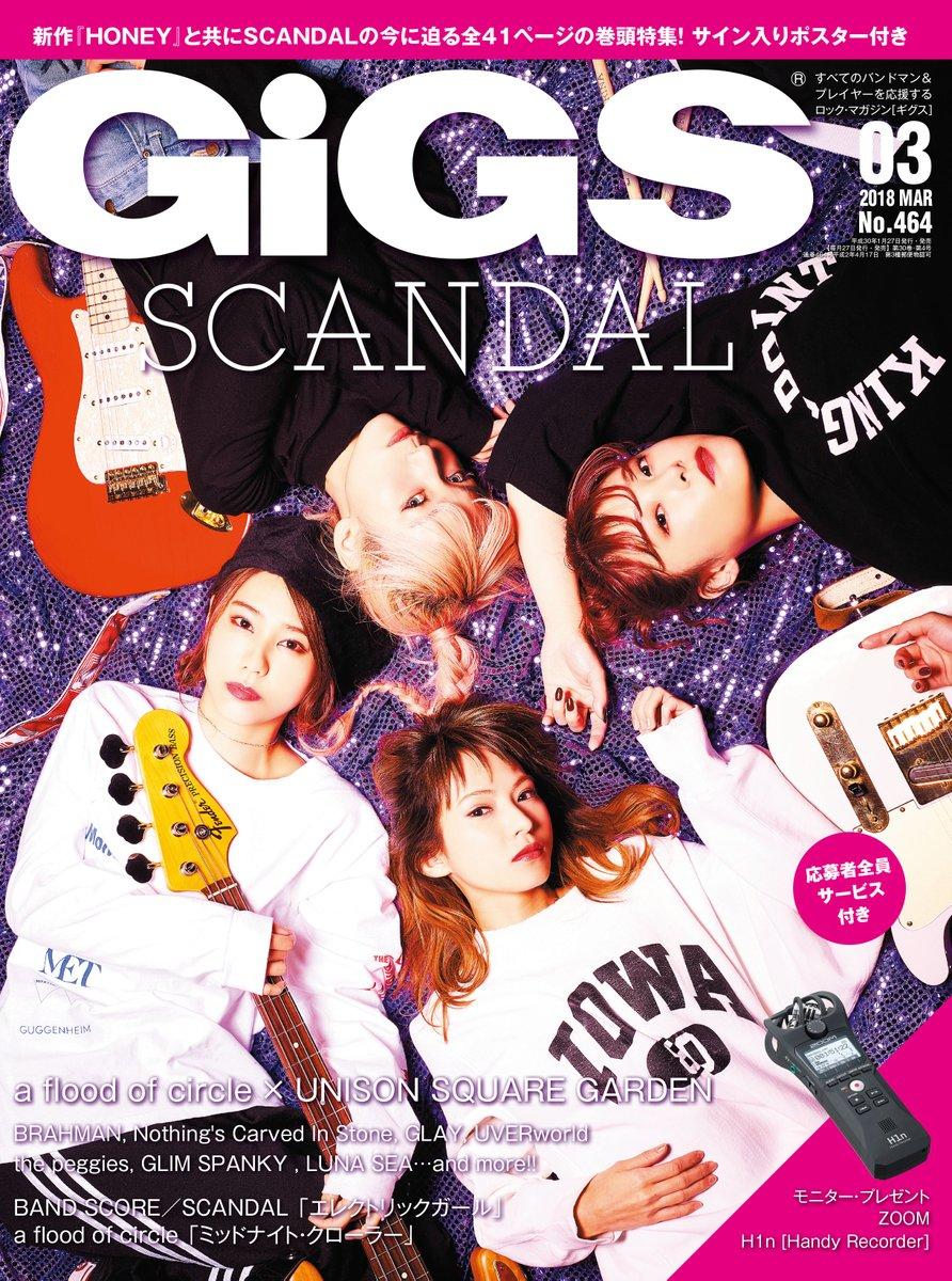 {#Magazine} SCANDAL en Une du prochain GiGS