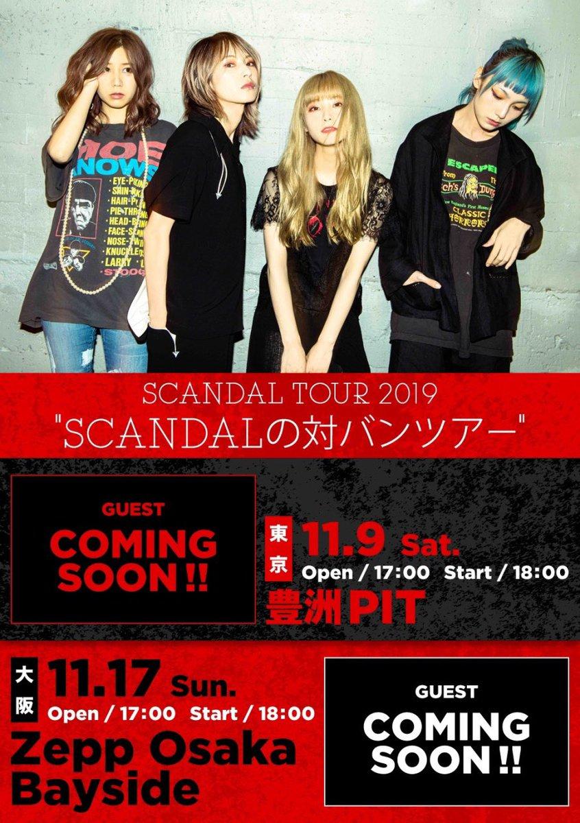 """SCANDAL TOUR 2019 """"SCANDAL Joint Band Tour"""" – Une nouvelle tournée pour SCANDAL en 2019 !"""